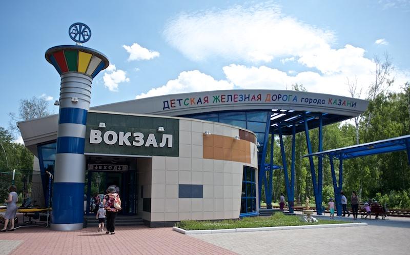 Детская железная дорога, Казань