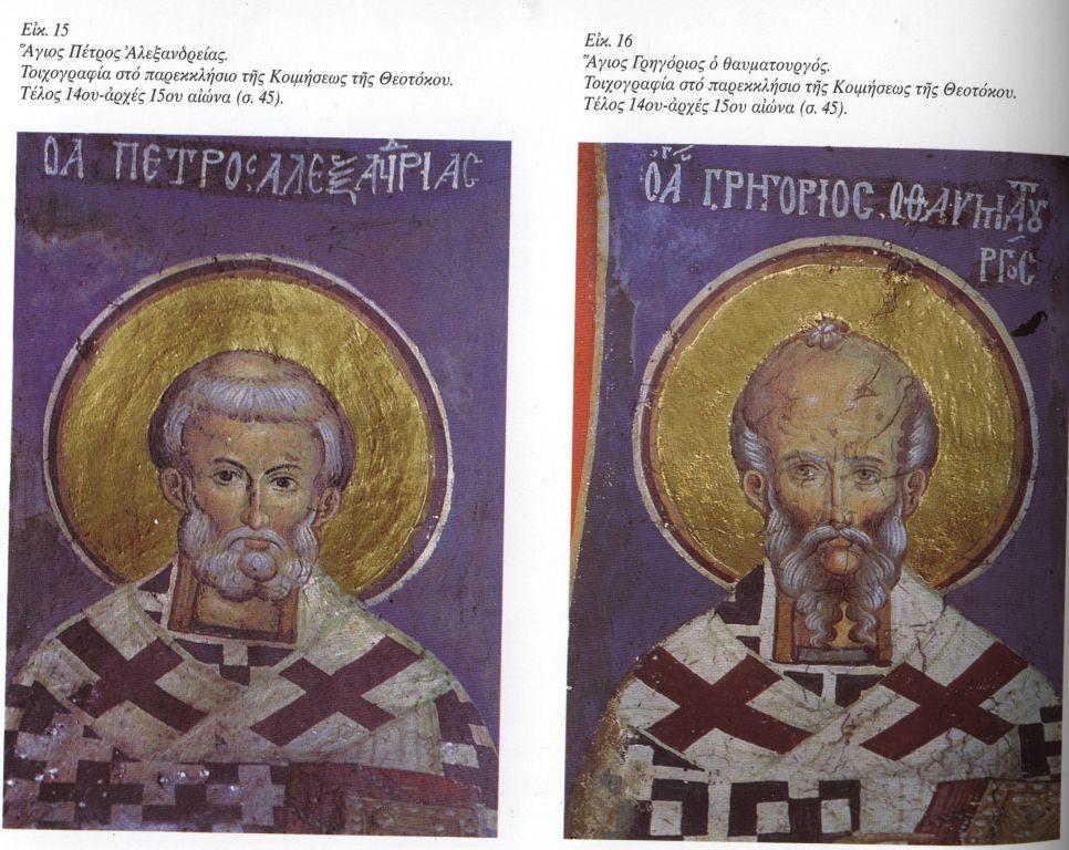 П.14.Св. Петр Александрийский и Григорий 14- 15вв.(Лики)