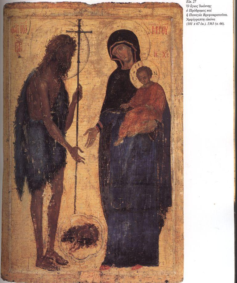 П.20. Св. Иоанн Предтеча и Богоматерь1363г