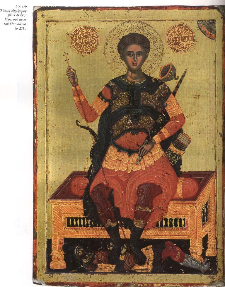 Па.114. Св. Димитрий (63 на 44)  кон. 17 в