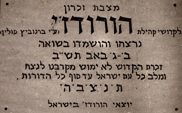 Памятная дошка сімвалічнага пахавання загінулай габрэйскай грамадзе ў Гарадзеі, усталяваная ў Ізраіле. #yadvashem