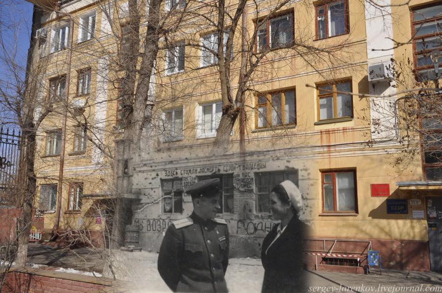 19.Сталинград 1946-Волгоград 2013.Павлов и Черкасова