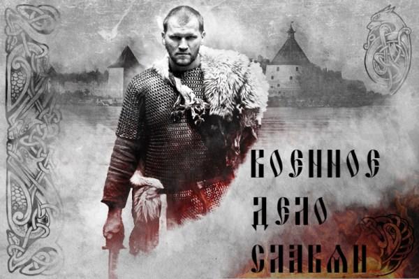 Военное дело славян.: slavstan — LiveJournal