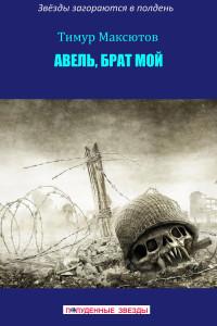 cover_maxyutov