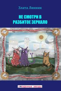 cover_linnik