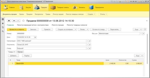 1с 8.3 форма документа