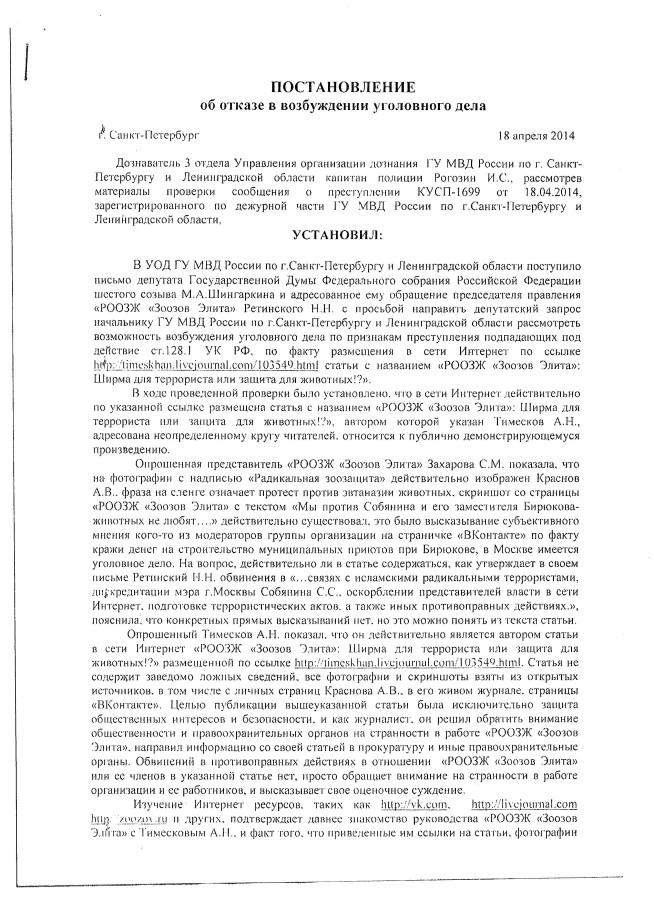 Отказ УГ террор ЗЗ стр 1