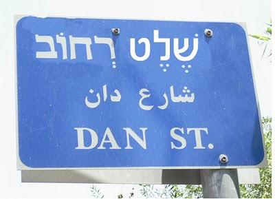 שלט-רחוב
