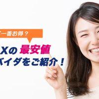 お得にWiMAXを契約するコツを伝授!~キャンペーンを比較~