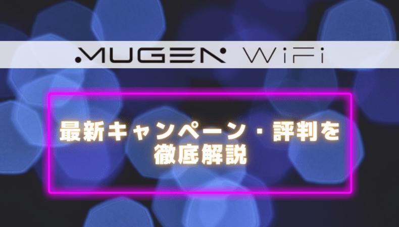 無限WiFiの最新キャンペーンから口コミ・評判まで徹底解説
