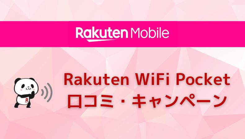 Rakuten WiFi Pocketはおすすめ?最新キャンペーンや口コミを紹介!