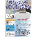 """HiTi IDカードプリンターCS-200e【送料無料】"""