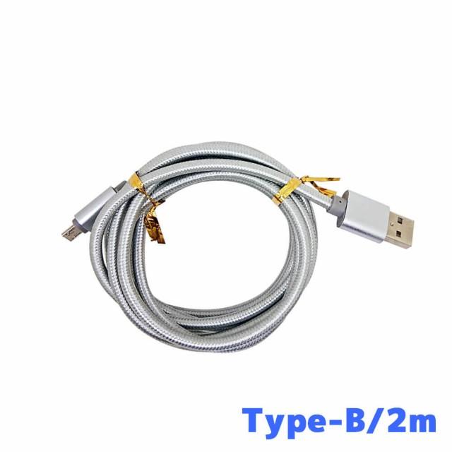 USB充電ケーブル Micro-USB(Type-B) 2m 全5色☆【KB-09】の通販はau Wowma ...