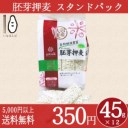 """""""胚芽押麦スタンドパック 45g×12袋 条件付送料無料 雑穀 麦とろごはん お米 サラダ スープ スティックタイプ"""""""