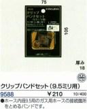 """""""9588クリップバンドセット(9.5ミリ用)"""""""