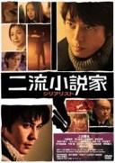 """""""[DVD] 二流小説家"""""""