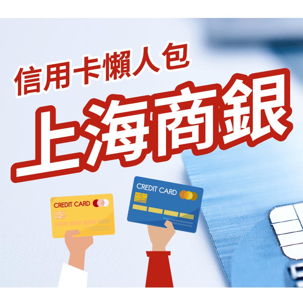上海商銀懶人包縮圖