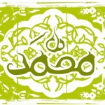 prophet-muhammad-name-calligraphy-green-2710858130