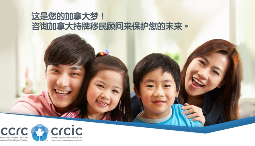 Image of Ad for It's Your Canadian Dream! Protect is by using a Regulated Canadian Immigration Consultant in Simplified Chinese
