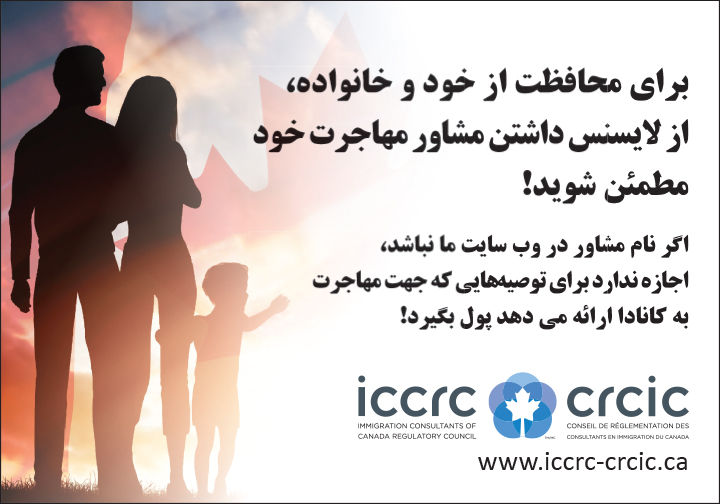 ICCRC Ad: Protect yourself and your family by making sure your immigration consultant is licensed! in Farsi