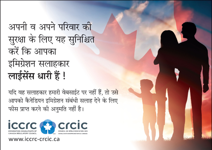 ICCRC Ad: Protect yourself and your family by making sure your immigration consultant is licensed in Hindi