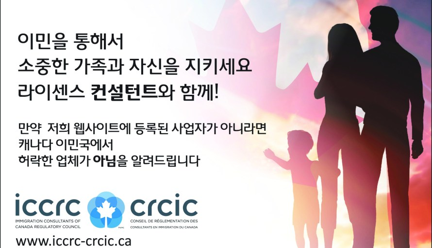 ICCRC Ad: Protect yourself and your family by making sure your immigration consultant is licensed in Korean!