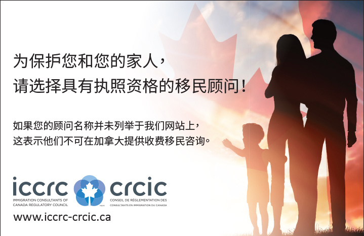 ICCRC Ad: Protect yourself and your family by making sure your immigration consultant is licensed in Simplified Chinese