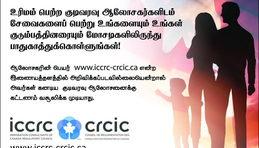 ICCRC Ad: Protect yourself and your family by making sure your immigration consultant is licensed in Tamil Vlambaram