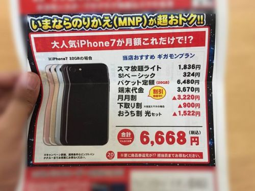 iphone7の月額料金が載ったチラシ