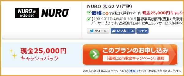 価格.comのNURO光キャッシュバック