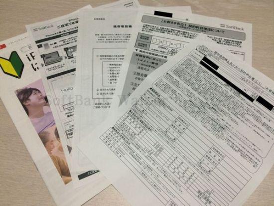初期設定や開通作業、返品する時の書類