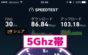 NURO光無線5ghzの速度