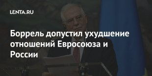 Borrell allowed the EU-Russia relations to deteriorate: Policy: World: Lenta.ru