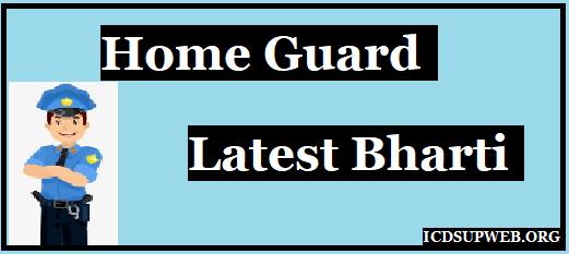 Image Home Guard Bharti