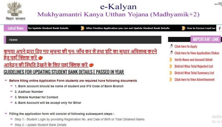 Bihar Kanya Utthan Yojana
