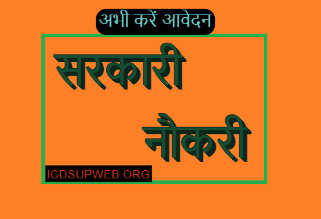 Sarkari Naukri Online Form
