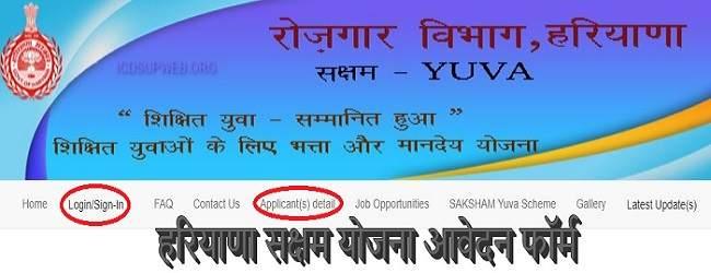 Saksham Haryana Registration