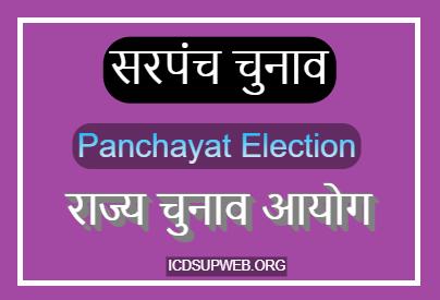 Sarpanch Chunav Panchayat Election Update