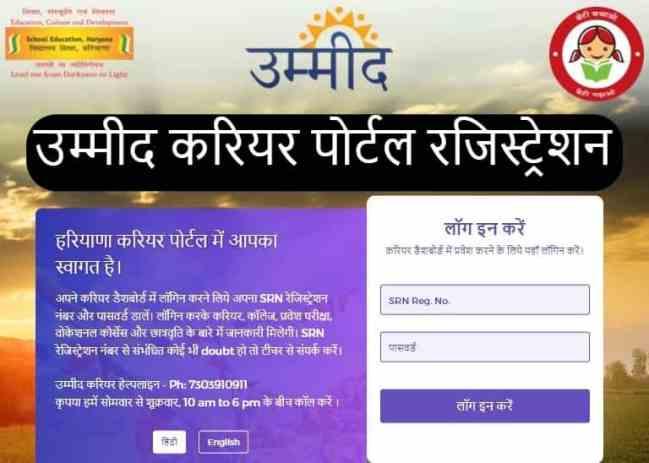 Umeed Career Portal Haryana Registration