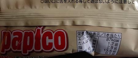 パピコ チョココーヒー カロリー