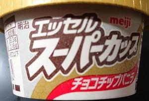 スーパーカップ チョコチップバニラ いつまで