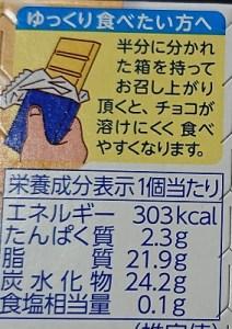 板チョコアイス ホワイト コンビニ