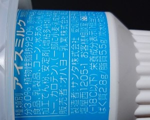 牛乳屋さんがつくった ミルクソフト