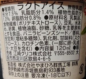 sunao アイス 原材料