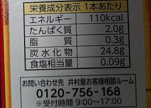 あずきバー カロリー 太る 箱