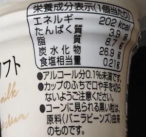 ジャージー牛乳ソフト どこで売ってる コンビニ 販売店