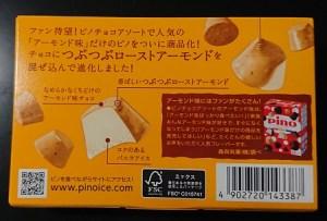 ピノ アーモンド 美味しい