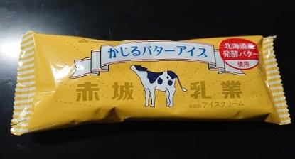 アイス かじる コンビニ バター