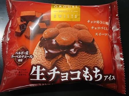 ファミマ 生チョコもち アイス