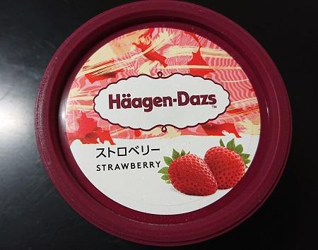 ハーゲンダッツ ストロベリーはおいしい それともまずい?
